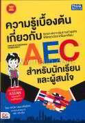 ความรู้เบื้องต้นเกี่ยวกับ AEC (Asean Eco