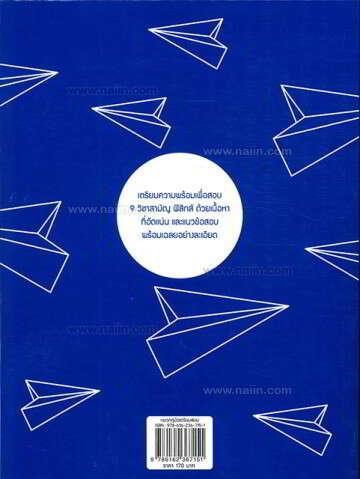 9 วิชาสามัญ ฟิสิกส์