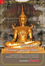 เดินสายไหว้พระพุทธทั่วไทย