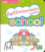 ศัพท์อังกฤษเล่มแรกของหนูน้อย School
