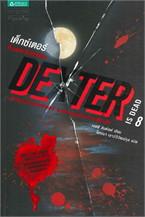 Dexter 8 เด็กซ์เตอร์...คืนพระจันทร์ดับ