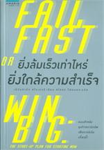 ยิ่งล้มเร็วเท่าไหร่ ยิ่งใกล้ความสำเร็จ