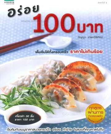 อร่อย 100 บาท