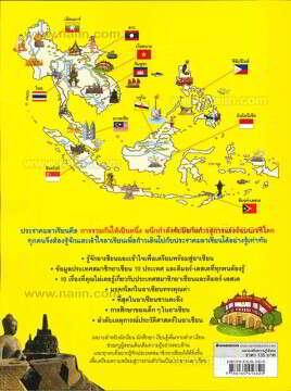 อาเซียน ชุด The ASEAN WAY