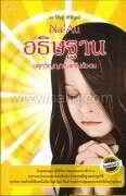 อธิษฐาน ปลุกวิญญาณแท้ในตัวตน (NA'AU)