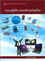 ระบบปฏิบัติการคอมพิวเตอร์ยุคใหม่ (MODERN