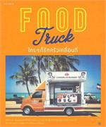 Food Truck ใครๆ ก็รักครัวเคลื่อนที่
