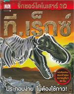 จิ๊กซอว์ไดโนเสาร์ 3D ที.เร็กซ์