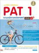 แนะวิธีคิดพิชิตข้อสอบ PAT 1 ความถนัดทางคณิตศาสตร์