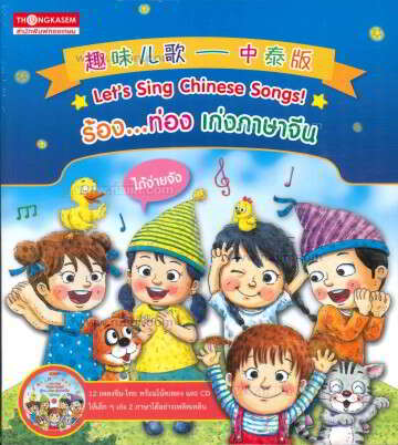 Let's sing chinese songsร้องท่องเก่งจีนฯ