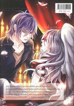 Vampire Princess คำสาปเลือดชิงหัวใจเจ้าห