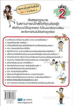 หนังสือเล่มไทย กฎหมาย กฎหมายทั่วไป