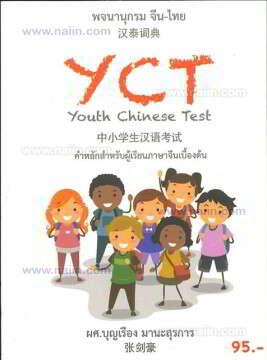 พจนานุกรม จีน-ไทย ฉบับ YTC