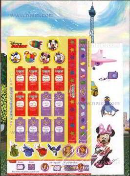 นิตยสาร Disney Juniorดิสนีย์จูเนียร์ฉ.67