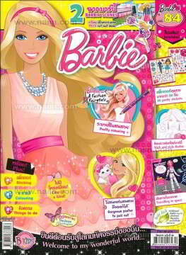 Barbie Magazineนิตยสารบาร์บี้ ฉบับที่84