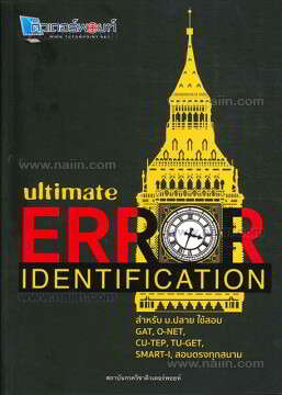 Ultimate ERROR Identification