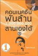 คอนเนคชั่นพันล้าน สานเองได้