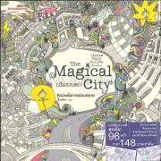 เมืองมนตรา The Magical City