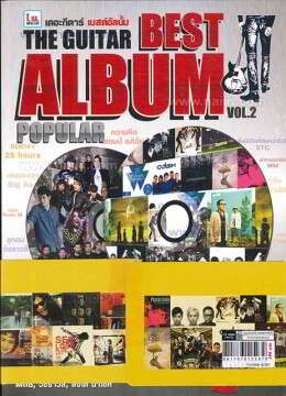 ชุดสุดคุ้ม Best Album Vol.1, 2