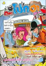 ตลกโปกฮา Vol.4