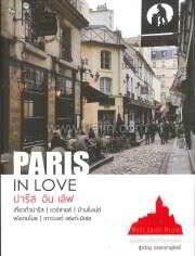 ปารีส อิน เลิฟ (PARIS IN LOVE)