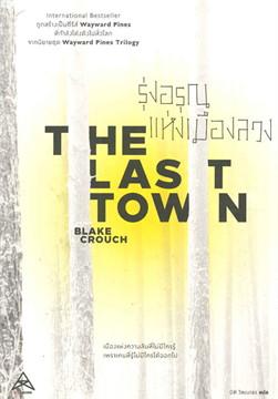 รุ่งอรุณแห่งเมืองลวง TheLastTown(Pines3)