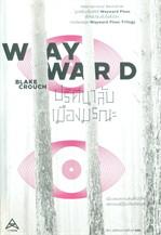 ปริศนาลับเมืองมรณะ Wayward (Pines2)