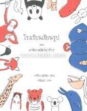 โรงเรียนเขียนรูป 2 มาหัดวาดสัตว์น่ารักๆ