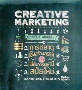 CREATIVE MARKETING (ฉ.ปรับปรุง)