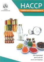 HACCP การจัดการความปลอดภัยอาหาร