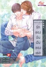 รักของฉัน ฝันของเธอ (Kong Qi Lian Ren)(B