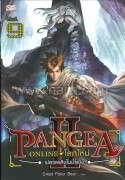 Pangea Online ภ.2 ล.9 ต.เปลวเพลิงในน้ำแข