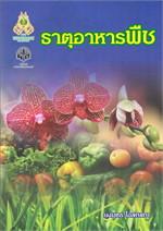 ธาตุอาหารพืช (ปรับปรุงใหม่)