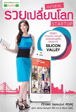 เก่งสวย รวยเปลี่ยนโลก Startup