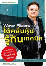 Wave Rider โต้คลื่นหุ้นรู้ทันเทคนิค