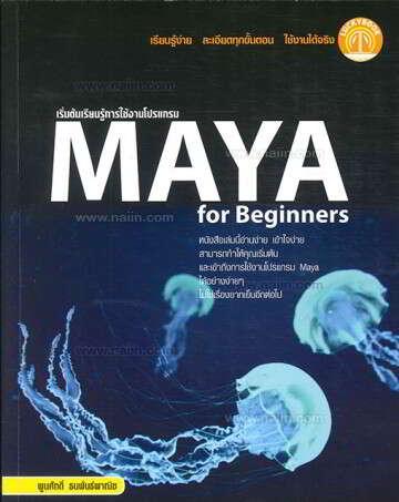 เริ่มต้นเรียนรู้การใช้งานโปรแกรม Maya