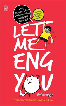 LET ME ENG YOU