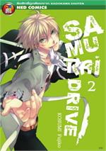 Samurai Drive ล.2