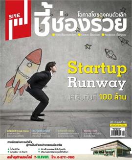 SMEชี้ช่องรวย ปี11 ฉบับที่131(ก.ย.58)ฟรี