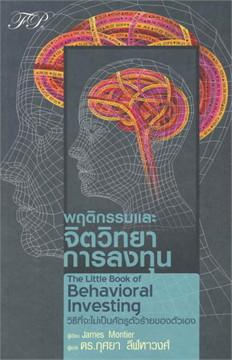 พฤติกรรมและจิตวิทยาการลงทุน