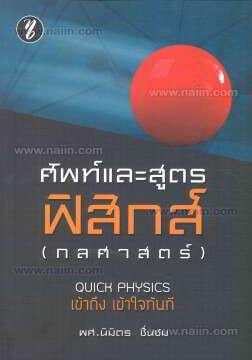 ศัพท์และสูตรฟิสิกส์