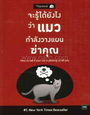 จะรู้ได้ยังไงว่าแมวกำลังวางแผนฆ่าคุณ
