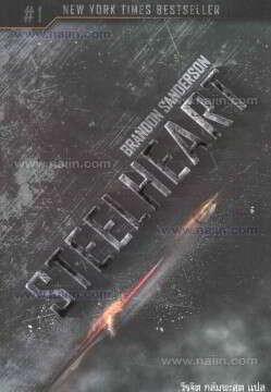 สตีลฮาร์ท - Steelheart (Reckoners, #1)