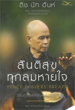 สันติสุขทุกลมหายใจ (FreeMind)