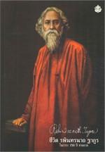 ชีวิต รพินทรนาถ ฐากูร 150 ปี ชาตกาล (RAB