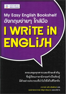อังกฤษง่ายๆ ใกล้มือ: I WRITE IN ENGLISH