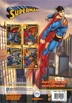 สมุดภาพรบส. SUPERMAN No.1
