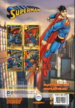 สมุดภาพรบส. SUPERMAN No.2