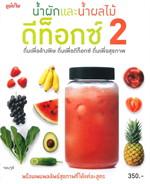 น้ำผักและน้ำผลไม้ ดีท็อกซ์ เล่ม 2