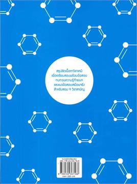 9 วิชาสามัญ เคมี
